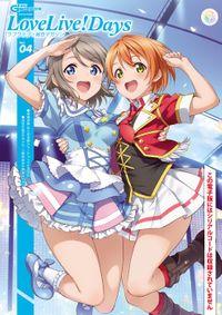 【電子版】電撃G's magazine 2020年2月号増刊 LoveLive!Days ラブライブ!総合マガジンVol.04
