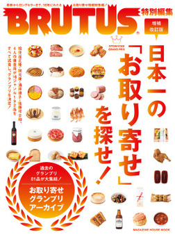 BRUTUS特別編集 増補改訂版 日本一の「お取り寄せ」を探せ!-電子書籍