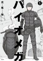 新装版 バイオメガ(1)