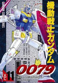 機動戦士ガンダム0079 VOL.11