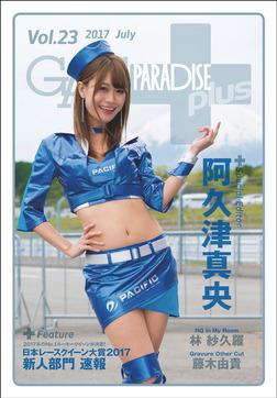 GALS PARADISE plus Vol.23 2017 July-電子書籍