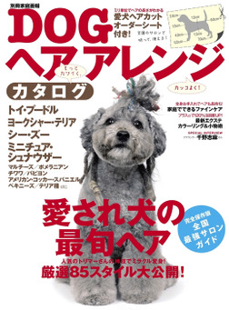 DOGヘアアレンジカタログ-電子書籍