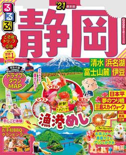 るるぶ静岡 清水 浜名湖 富士山麓 伊豆'21-電子書籍