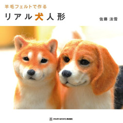 羊毛フェルトで作るリアル犬人形-電子書籍