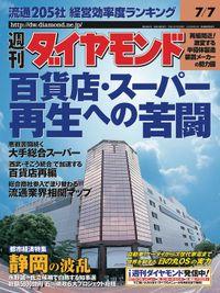 週刊ダイヤモンド 01年7月7日号