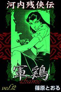 河内残侠伝 軍鶏 (12)