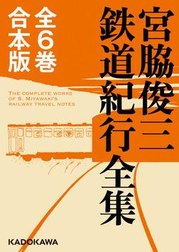 【全6巻合本版】宮脇俊三鉄道紀行全集-電子書籍