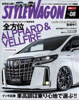 STYLE WAGON 2021年8月号-電子書籍