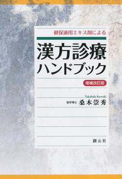 健保適用エキス剤による漢方診療ハンドブック [第4版]-電子書籍