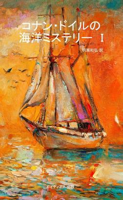 コナン・ドイルの海洋ミステリーI-電子書籍