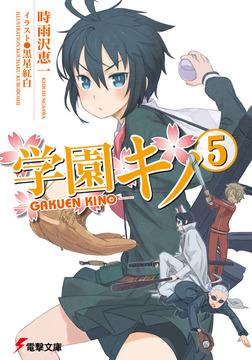 学園キノ(5)-電子書籍
