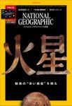 ナショナル ジオグラフィック日本版 2021年3月号 [雑誌]