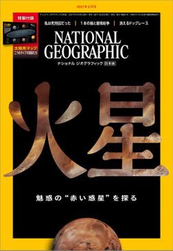 ナショナル ジオグラフィック日本版 2021年3月号 [雑誌]-電子書籍