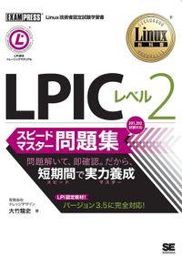 Linux教科書 LPICレベル2 スピードマスター問題集