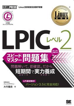 Linux教科書 LPICレベル2 スピードマスター問題集-電子書籍