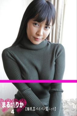 まるみえHOTEL りか 4 【爆乳】【パイパン】【ニット】-電子書籍