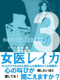 女医レイカ 3巻-電子書籍