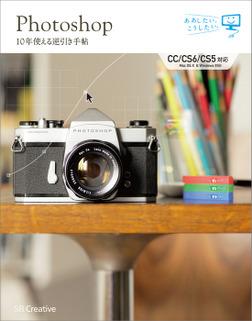 Photoshop 10年使える逆引き手帖【CC/CS6/CS5 対応】-電子書籍