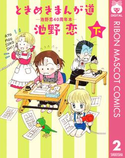 ときめきまんが道 ―池野恋40周年本― 下-電子書籍