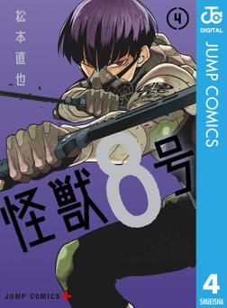 怪獣8号 4-電子書籍
