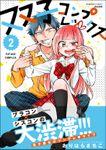 双子コンプレックス【かきおろし漫画付】 (2)