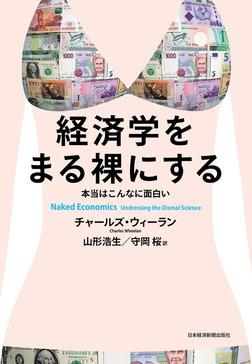 経済学をまる裸にする 本当はこんなに面白い-電子書籍