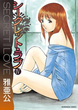 シークレット・ラブ 4巻-電子書籍