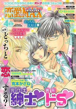 恋愛LoveMAX 2011年4月号-電子書籍