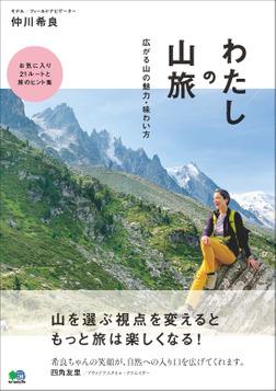 わたしの山旅 広がる山の魅力・味わい方-電子書籍