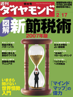 週刊ダイヤモンド 07年2月17日号-電子書籍
