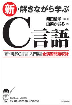 新・解きながら学ぶC言語-電子書籍