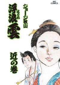浮浪雲(はぐれぐも)(55)