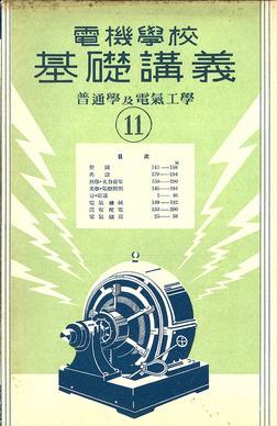 電機學校 基礎講義(11)(普通學及電氣工學)-電子書籍