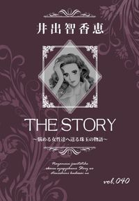THE STORY vol.040