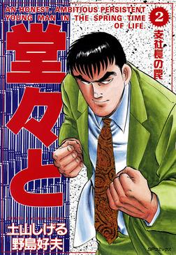 堂々と (2)-電子書籍