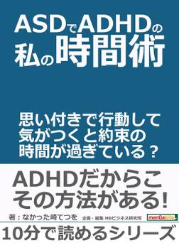 ASDでADHDの私の時間術。思い付きで行動して気がつくと約束の時間が過ぎている?-電子書籍