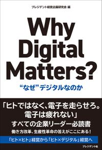 """Why Digital Matters?――""""なぜ""""デジタルなのか"""