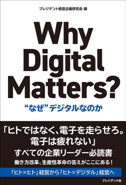 "Why Digital Matters?――""なぜ""デジタルなのか-電子書籍"