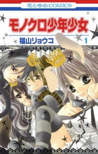 【20%OFF】モノクロ少年少女【全12巻セット】