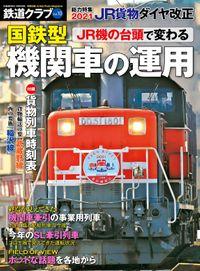 鉄道クラブ Vol.10