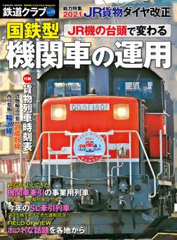 鉄道クラブ Vol.10-電子書籍