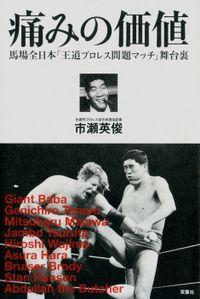 プロレス激活字シリーズvol.1 痛みの価値 馬場全日本「王道プロレス問題マッチ」舞台裏