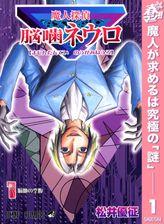 魔人探偵脳噛ネウロ モノクロ版【期間限定無料】