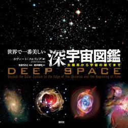世界で一番美しい深宇宙図鑑 太陽系から宇宙の果てまで-電子書籍