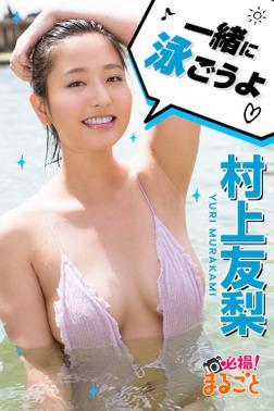 一緒に泳ごうよ 村上友梨-電子書籍