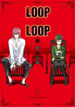 LOOP THE LOOP 飽食の館 / 2-電子書籍