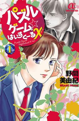 【期間限定 無料お試し版】パズルゲーム☆はいすくーる× 1-電子書籍