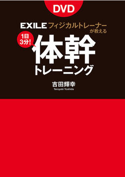 EXILE公式トレーナーが教える体幹トレーニング(DVDなしバージョン)-電子書籍
