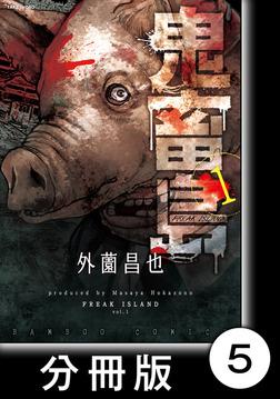 鬼畜島【分冊版】5-電子書籍