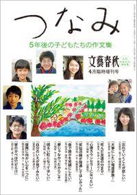 文藝春秋4月臨時増刊号 つなみ 5年後の子どもたちの作文集